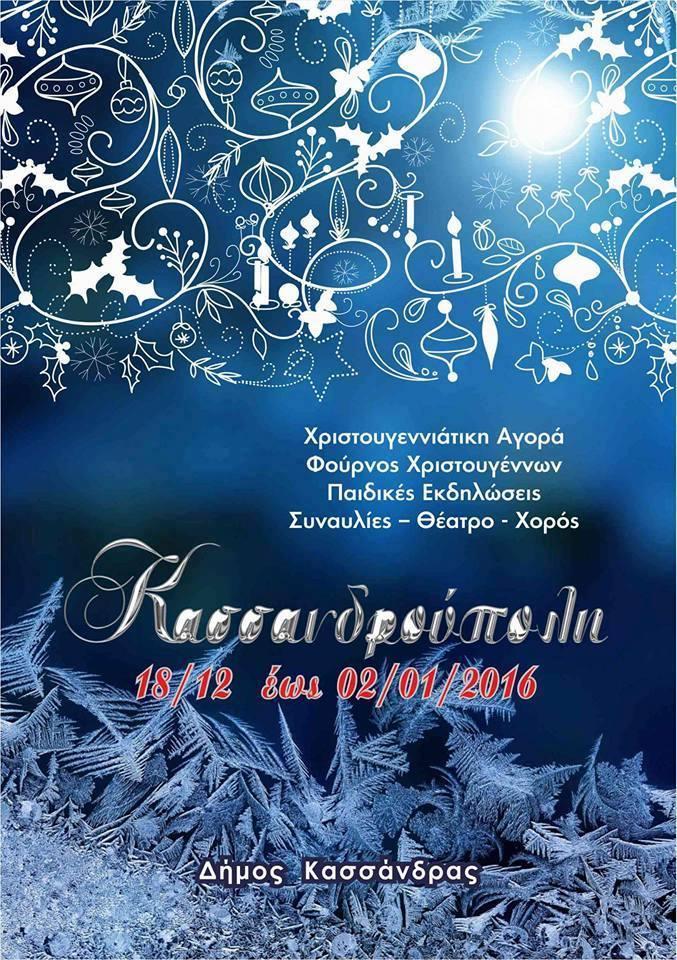 kassandroupoli-2016