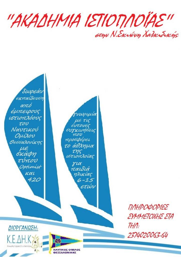 afisa-sailing