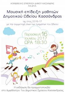 Τελετή-λήξης_2016-17-Αφίσα_small