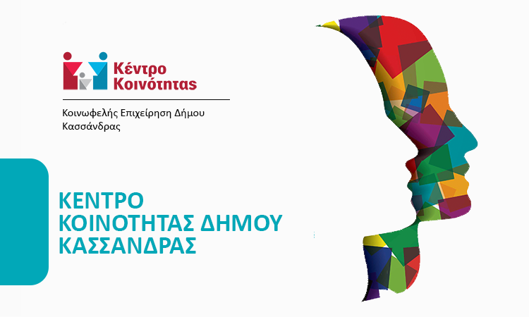 Πληροφορίες για το Κέντρο Κοινότητας Δήμου Κασσάνδρας