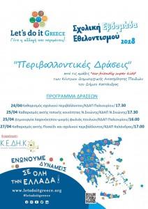 Αφίσα Δράσεων - Σχολική Εβδομάδα Εθελοντισμού