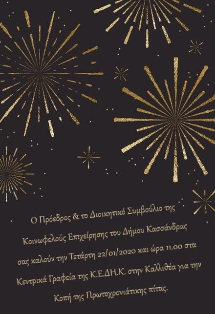 golden-fireworks_1